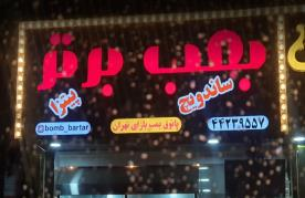 رستوران بمب برتر