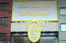 شیرینی الف (تهرانپارس)