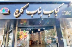 رستوران کباب بناب کاج (سیمون بلیوار)