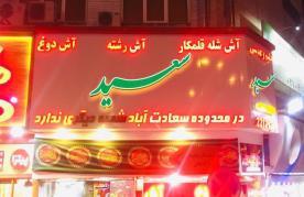 آش و حلیم سعید