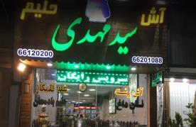 رستوران آش و حلیم سید مهدی (ستارخان)