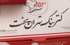 رستوران کترینگ تهران پخت (وزراء)
