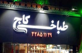 رستوران طباخی کاج (پاسداران)