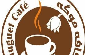 کافه موگه