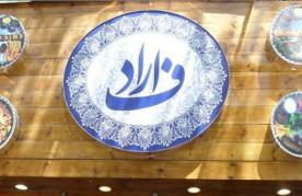 رستوران فاراد