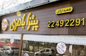 رستوران بامزی (ازگل)