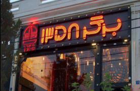 رستوران برگر ۱۳۵۸