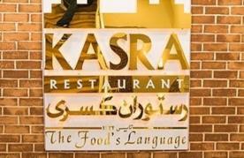 رستوران کسری (ولیعصر)