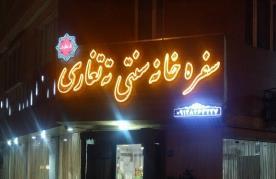 رستوران  ته تغاری