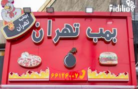 رستوران بمب تهران