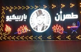رستوران طهران باربیکیو