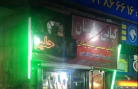رستوران کبابی گلستان