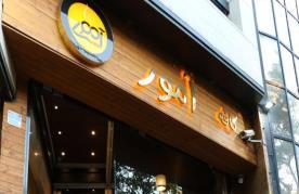 کافه آمور