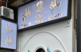 رستوران قاجاریه