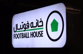 کافه خانه فوتبال(قائم مقام)
