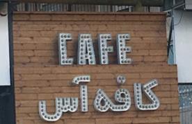 کافه آس