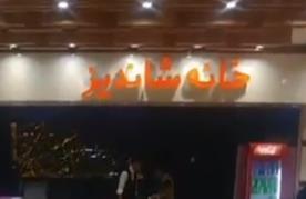 رستوران  خانه شاندیز(امرالد استار)