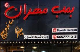 رستوران بمب مهران