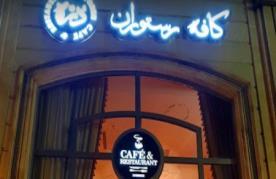 کافه دره (سعادت آباد)