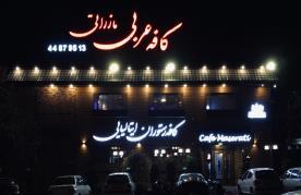 رستوران مازراتی
