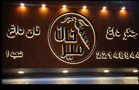 رستوران جگر سرا امیر خان (شهرک غرب)