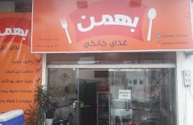 غذای خانگی بهمن