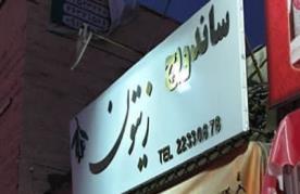 رستوران زیتون (مجیدیه)