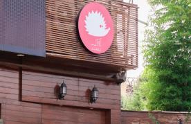 کافه ژوزک (پاسداران)