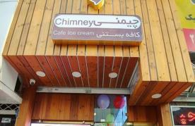 رستوران چیمنی