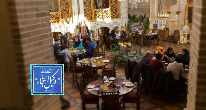 رستوران وکیل التجار،لذت خوردن غذا در فضایی بی نظیر