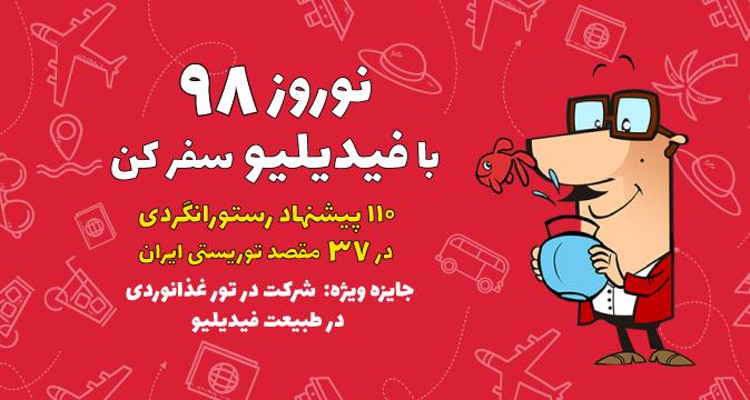 کمپین نوروزی فیدیلیو برای کشف ۱۱۰ کافه رستوران خوشمزه ایران