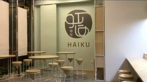 کافه هایکو
