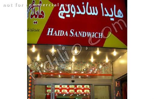 هایدا(میرداماد)