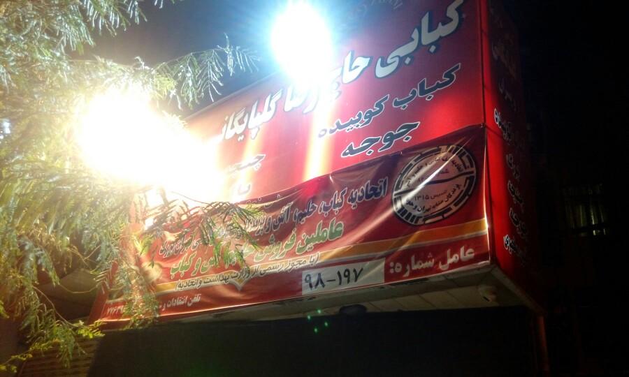 کبابی حاج رضا گلپایگانی و پسران