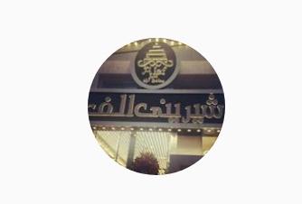 شیرینی فروشی الف (سعادت آباد)