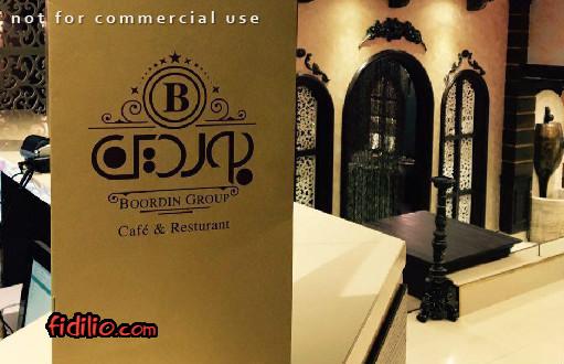 کافه رستوران بوردین