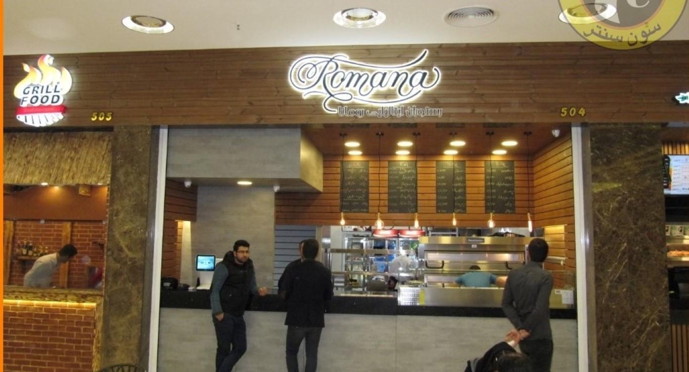 رومانا (فودکورت سون سنتر)