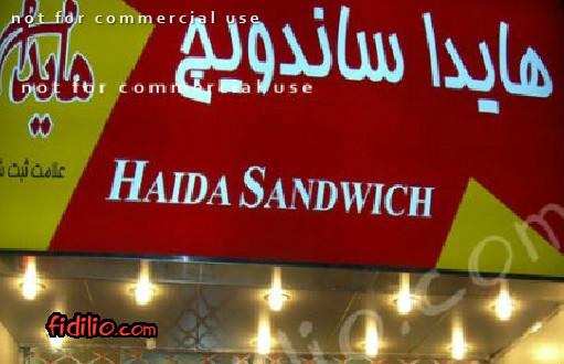 هایدا(سعادت آباد)