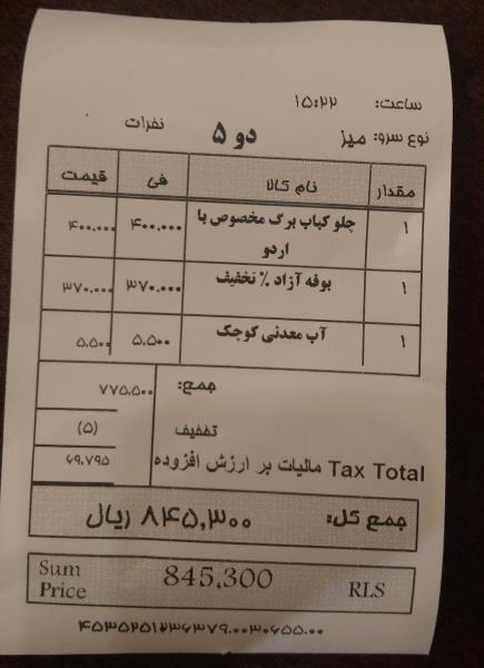 رستوران فست فود احسان (مشهد)