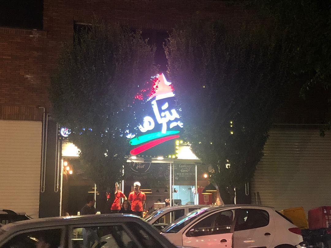 پیتزا هات (یوسف آباد)