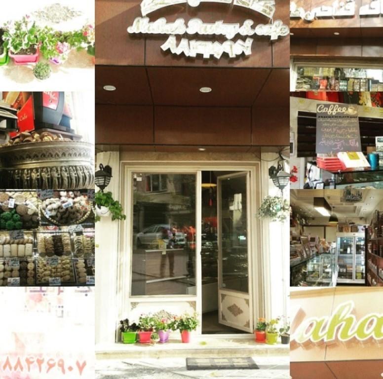 شیرینی فروشی ماهک
