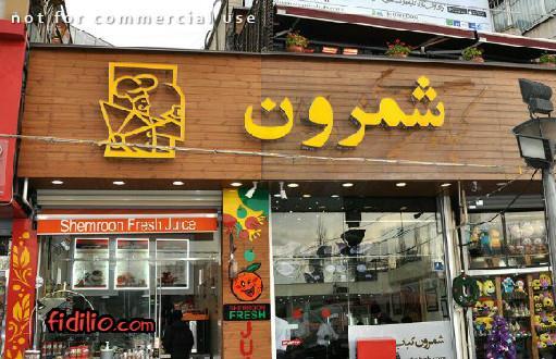 رستوران شمرون کباب (تجریش)