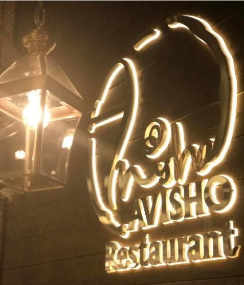 رستوران آویشو