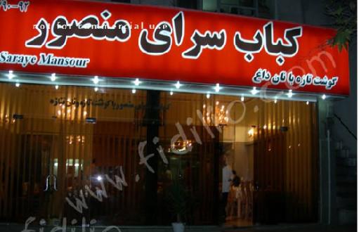 رستوران کباب سرای منصور