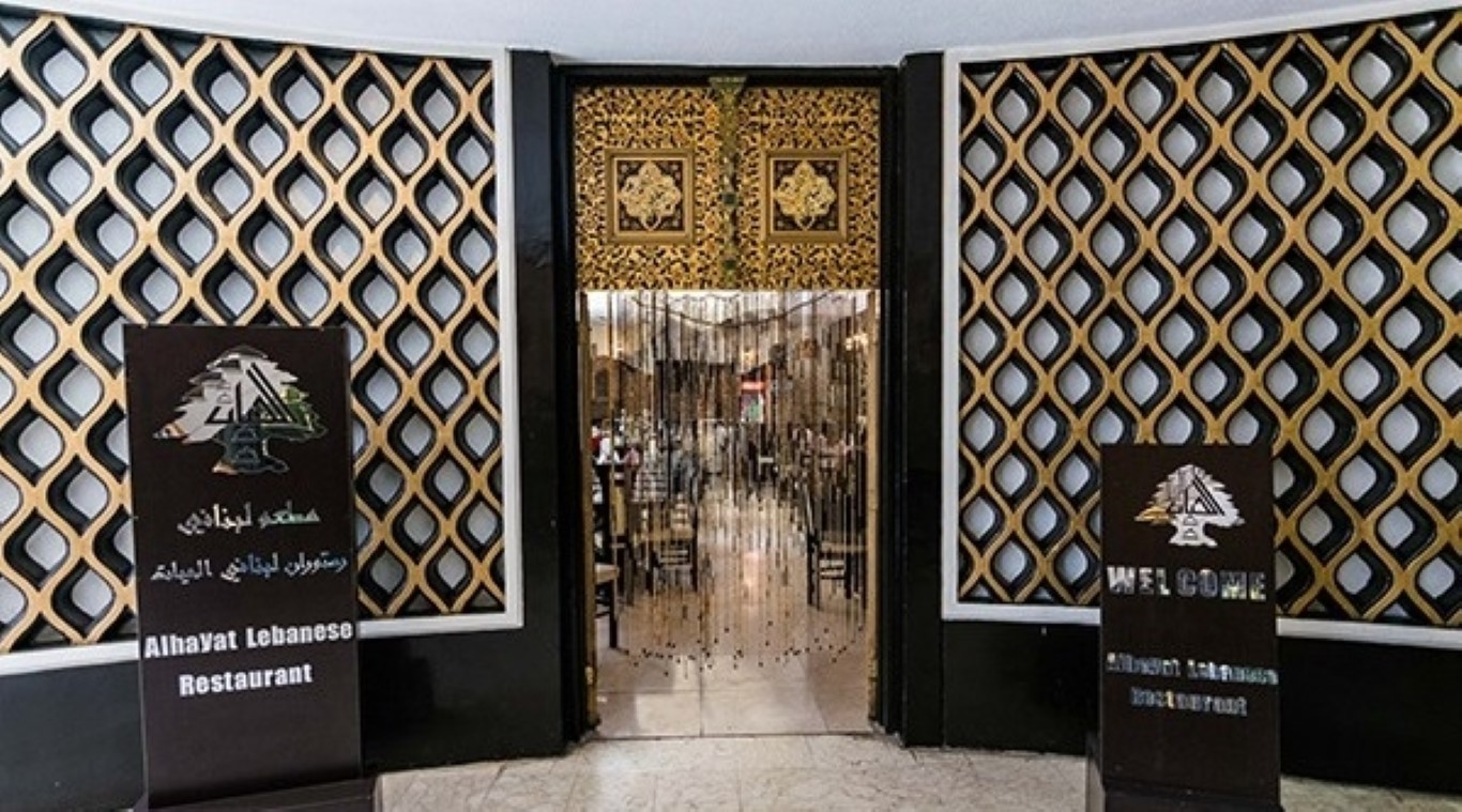 رستوران لبنانی الحیات