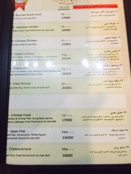 رستوران فست فود رفتاری(سعادت آباد)