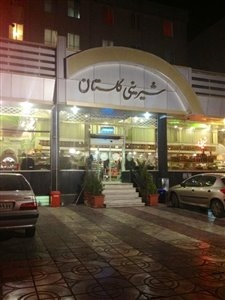 شیرینی فروشی گلستان (جنت آباد)