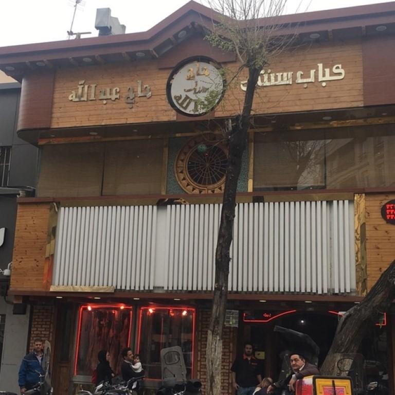 کبابی حاج عبدالله (بهارستان)