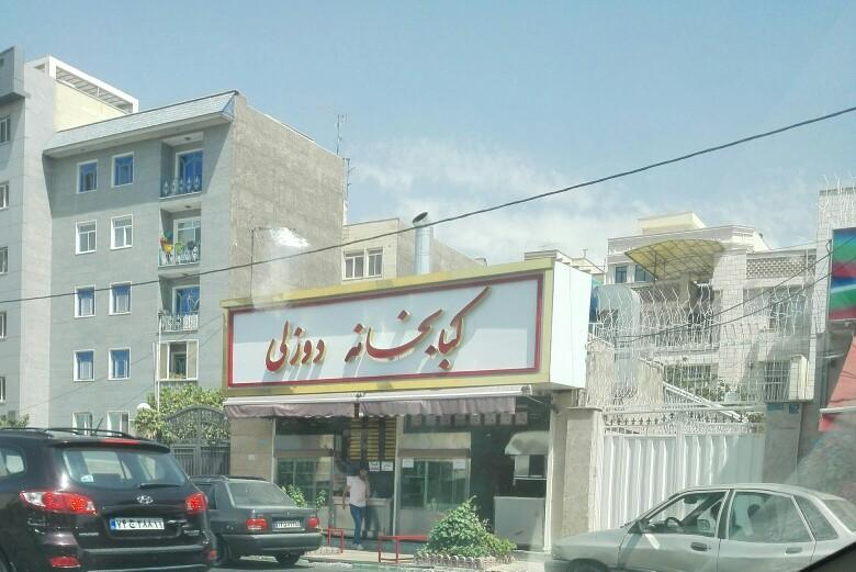 کبابخانه دوزلی (پیامبر)