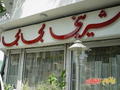 بی بی(یوسف آباد)